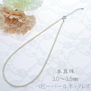 【数量限定】最安 あこや真珠 ネックレス ベビーパール 3mm-3.5mm 極小 普段着 パール 美しい光沢 コーディネート アイテム 希少 上品 フォーマル 6月 誕生石 Pearl アコヤ 定番