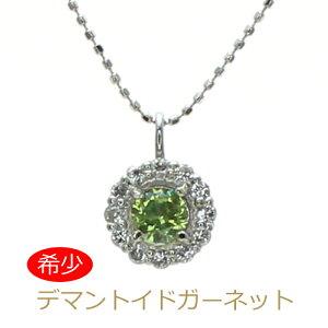 【本日のみポイント10倍!!】デマントイド ガーネット ペンダント ネックレス K18WG ホーステール 美しい緑 1月 誕生石 シンプル 0.2ct 色石 カラージュエリー グリーン ダイヤモンド ホワイトゴ