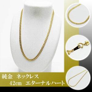 純金 10g デザインネックレス(K24)(エターナルハート)