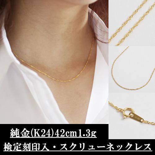 【4月中旬頃のお届け】純金 K24 42cm 1.3gスクリューネックレス【smtb-k】【楽ギフ_包装】