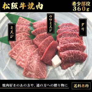 お中元 送料無料 お取り寄せ 松阪牛焼肉希少部位2 360g松阪牛 牛肉 ブランド牛 国産 国産牛 希少部位 焼肉 BBQ ギフト 贈物 プレゼント 牛肉セット セット 詰め合わせ