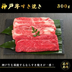 お中元 送料無料 お取り寄せ 神戸牛すき焼き 300g神戸牛 牛肉 ブランド牛 国産 国産牛 すき焼き 焼肉 BBQ ギフト 贈物 プレゼント 牛肉セット セット 詰め合わせ