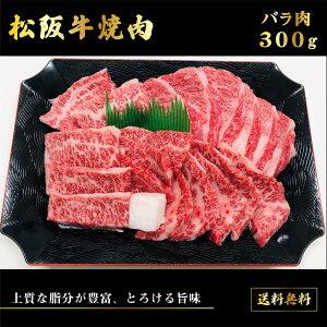 お中元 送料無料 お取り寄せ 松阪牛焼肉 300g松阪牛 牛肉 バラ ブランド牛 国産 国産牛 焼肉 BBQ ギフト 贈物 プレゼント 牛肉セット セット 詰め合わせ