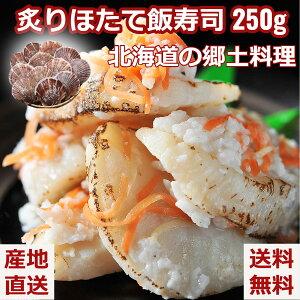 産地直送 炙りほたて飯寿司 寿司 すし ホタテ 帆立 北海道 冷凍 誕生日 詰め合わせ ギフト プレゼント 産直
