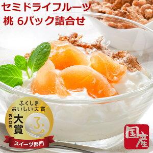 送料無料 お取り寄せ セミドライフルーツ 6袋 もも 桃 福島県産果物 贈り物 ギフト モモ 桃 果物 フルーツ ドライ おやつ お茶請け プレゼント