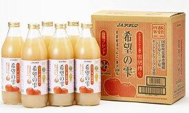【送料無料】JAアオレン 青森県産りんごジュース 希望の雫 品種ブレンド1000ml瓶×6本入