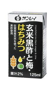 《送料無料》玄米黒酢と梅・はちみつ 125ml×24個