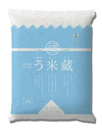 白米 1kg 令和2年産 富山県産 コシヒカリ 1等米「う米蔵」 精米済 JA福光 産地直送 送料無料