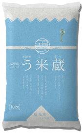 白米 10kg 令和3年産 富山県産 コシヒカリ 1等米「う米蔵」 精米済 JA福光 産地直送 送料無料