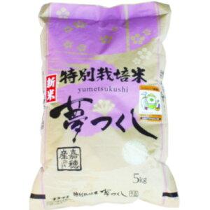 JAふくおか嘉穂産 特別栽培米「夢つくし」5kg