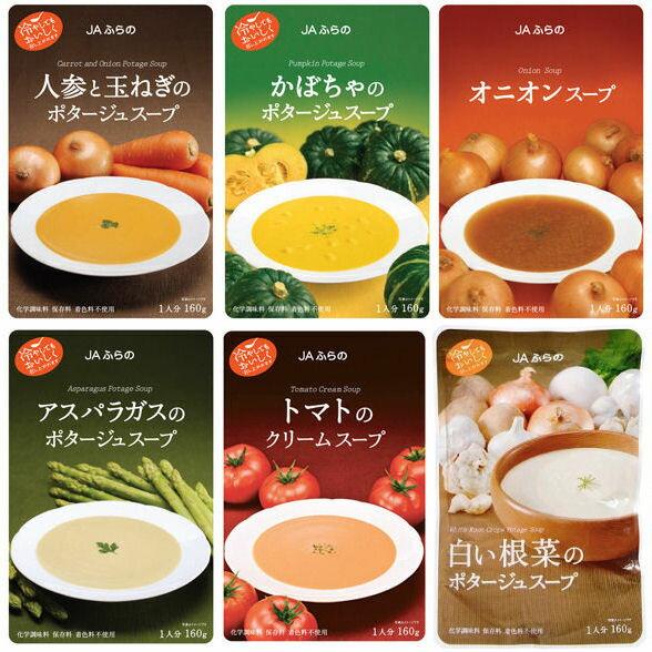 【送料無料】6種類を3個ずつ!!ふらのスープ詰合せセット