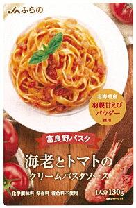 ≪10個から購入可能≫富良野パスタ 海老とトマトのクリームパスタソース