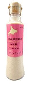 北海道羽幌産甘えびのクリーミードレッシング  12本入