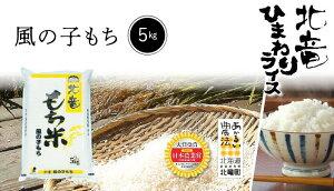 【令和3年産】北海道北竜町産 農薬節減米 風の子もち 白米 5kg 【送料無料】