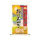 【令和元年産】北海道北竜町産 農薬節減米 おぼろづき 白米 5kg 【送料無料】