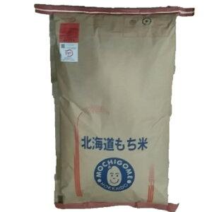 【令和2年産】北海道北竜町産 農薬節減米 風の子もち 玄米 30kg 【送料無料】