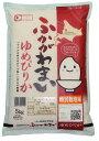 【令和2年産】 特別栽培米 ゆめぴりか 白米 10kg(5Kg×2袋) 北海道深川市産 【送料無料】国産農林水産物販路多様化…