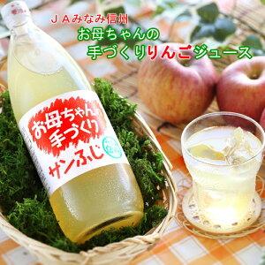 【長野県 JAみなみ信州】 南信州産 手作りりんごジュース(1000ml×6本) R802 りんごジュース リンゴジュース フルーツジュース ストレートジュース 果汁100% ストレート りんご ジュース 果物ジュ