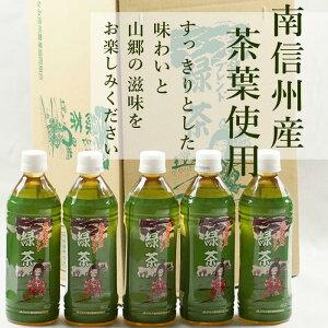 【長野県 JAみなみ信州】 赤石銘茶ブレンド茶(500ml×24本) R506