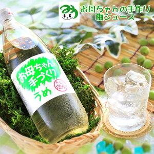 【長野県 JAみなみ信州】 南信州産 手作り梅ジュース(1000ml×6本) R801