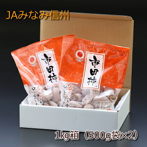 【JAみなみ信州】市田柿 バラふぞろい 1kg箱(500g袋×2袋)