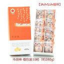 【JAみなみ信州】市田柿 化粧箱 個包装10粒