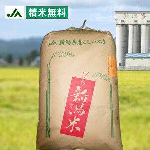 【精米無料】【特別栽培米】令和2年産 新潟県産こしいぶき玄米30kg 【送料無料】