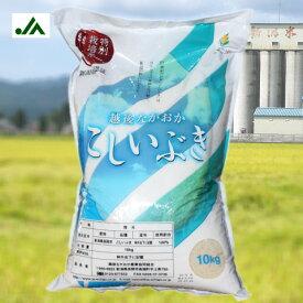 【特別栽培米】新潟県産こしいぶき10kg(長岡地区限定)(令和2年産)【送料無料】【楽ギフ_のし宛書】