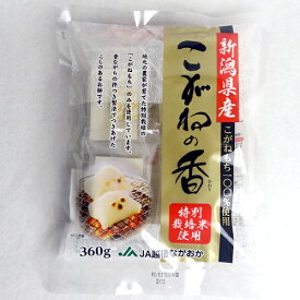 新潟県産特別栽培こがねもち [切り餅 シングルパック] 特別栽培米こがねの香 360g【RCP】_