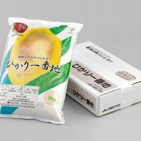 【特別栽培米】ひかり一番地 3kg(新潟県産コシヒカリ)長岡産コシヒカリ 令和2年産