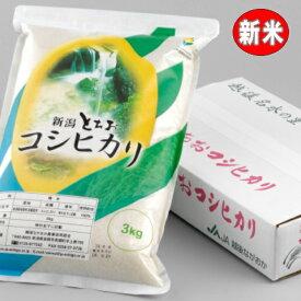 【新米】 栃尾(とちお)コシヒカリ3kg(新潟県産こしひかり)令和3年産【送料無料】