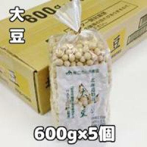 大豆 北海道産(北海道特選大豆) 600g×5個入り(平成30年産)
