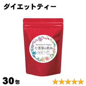 【30包】100%自然素材!レビューをみれば納得どっさり実感のお声! ダイエット茶 「七茶葉の恵み」すっきり便秘密はお茶!