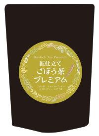 【30包】匠仕立てごぼう茶プレミアム 飲みやすいごぼう茶 最大30リットル 特選4種ブレンド