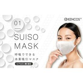 水素マスク 50枚+4枚おまけ 54枚セット 安心の「日本製」newタイプ 立体  水素吸引+潤い 花粉を99%カットPM2.5対応  ヒアルロン酸配合 呼気で水素発生する新素材 SUISO MASK アクアバンク
