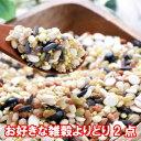 【送料無料】15種類から選べる♪国産 お好きな雑穀・豆類よりどり2点で1000円ぽっきり