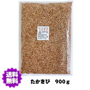 【送料無料】国産 農薬不使用 たかきび900g【大袋】
