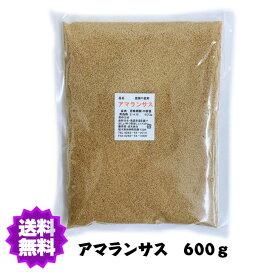 【送料無料】国産 農薬不使用 アマランサス600g【大袋】