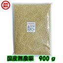 【送料無料】国産 雑穀三種(きび・あわ・ひえ)900g【大袋】