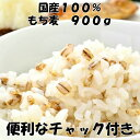 【送料無料】1000円ぽっきり!もち麦 国産100%使用750g/雑穀/