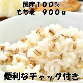 【増量リニューアル】もち麦 国産 900g 雑穀 チャック付き 送料無料
