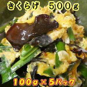 【送料無料】国産きくらげ 500g 栃木県産