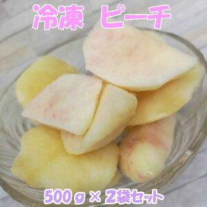 【急速冷凍機使用】急速冷凍ピーチ(桃)1kg(500g×2袋)栃木県佐野市産 送料無料