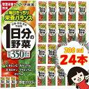 伊藤園 野菜ジュース 1日分の野菜 紙パック 200ml 24本 一本あたり52.083円