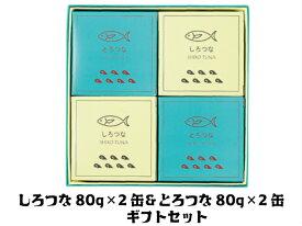 【ギフト】しろつな とろつな セット80g 4缶缶つま ツナ缶