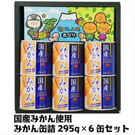 みかん 缶詰 295g 6缶セット ミカンシラップ 缶詰