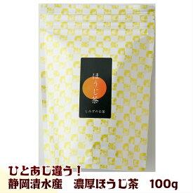 静岡茶 清水産 濃厚 一番茶 ほうじ茶 100g 袋 リーフ