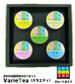 静岡 清水産 品種茶 セット VarieTea品種茶 セット静岡 緑茶 やぶきた かなやみどり まちこ おくみどり 香駿