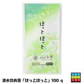 静岡 清水産 清水のお茶 ほっとほっと 100g 袋 缶静岡茶 お茶 家庭用