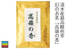 【 2019産 】幻のお茶高嶺の香8g両河内